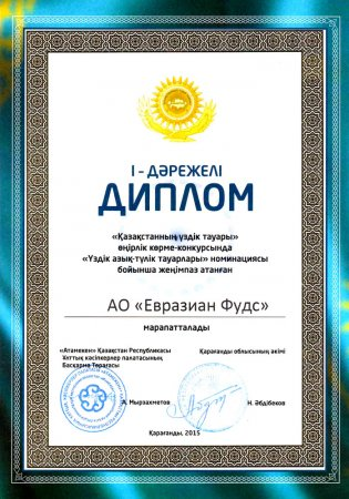 I place in the regional contest-exhibit 'The best product in Kazakhstan'